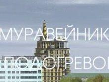 Промо-ролик архитектурной концепции