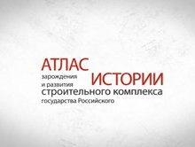 Промо-ролик проекта «Атлас истории строительного комплекса»