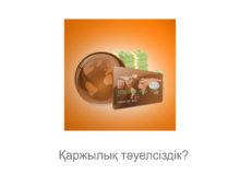 Рекламный ролик «Куб»