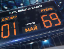 Ролик «Хоккейное табло»